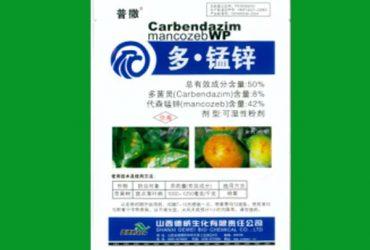 普撒—50%多錳锌可湿性粉剂