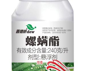 240克/升螺螨酯悬浮剂(晋德威®)